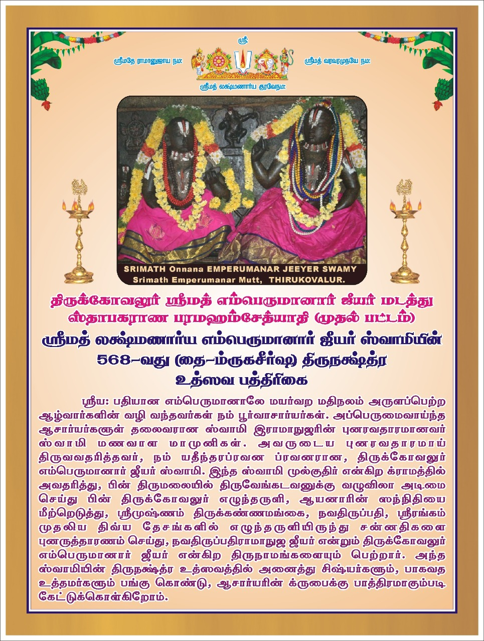 Thirukovalur Srimath Onnana Emperumanar Jeeyar Swamigal 568 Thirunakshatram Celebrations Invitation 1