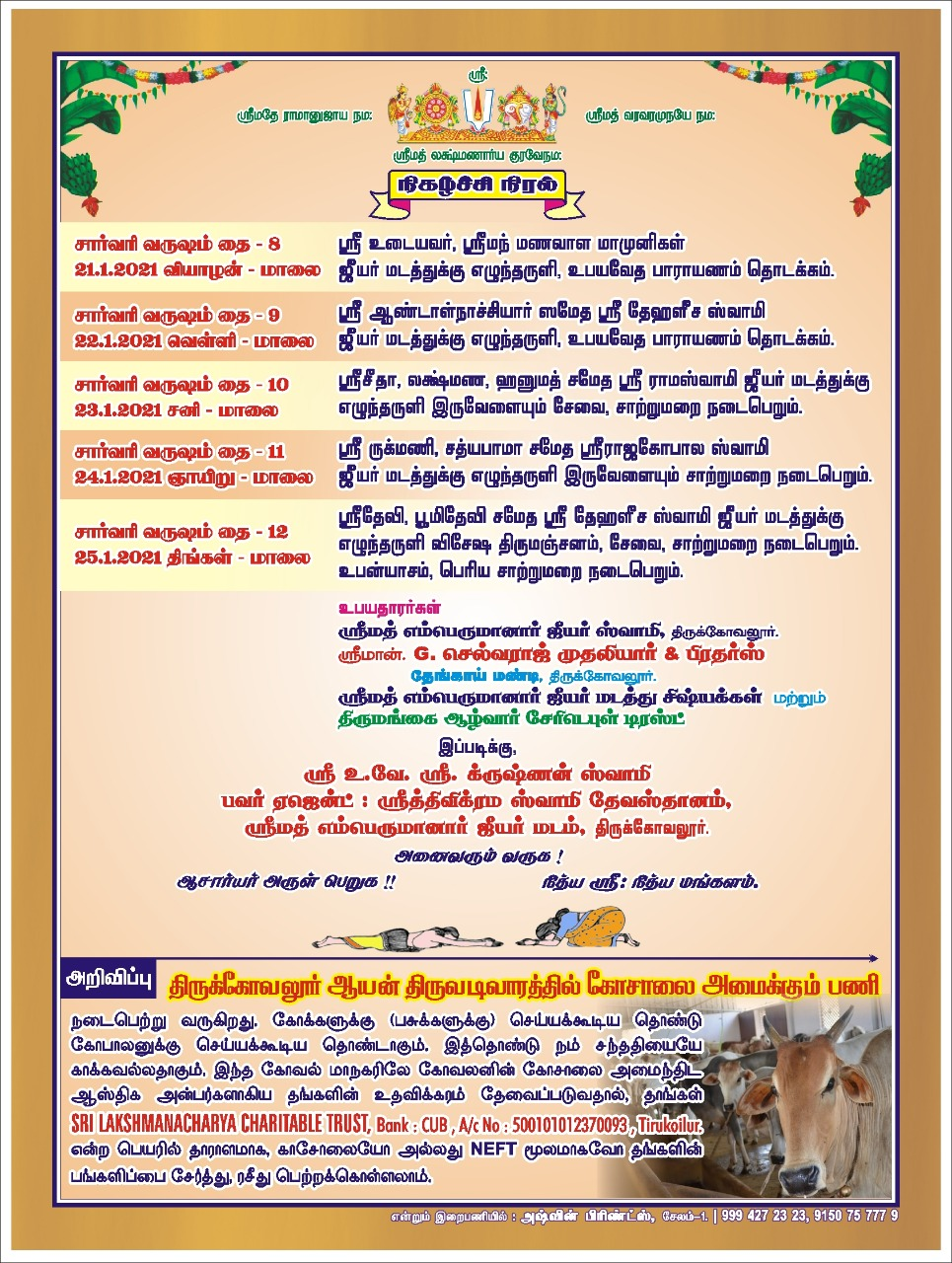 Thirukovalur Srimath Onnana Emperumanar Jeeyar Swamigal 568 Thirunakshatram Celebrations Invitation 2